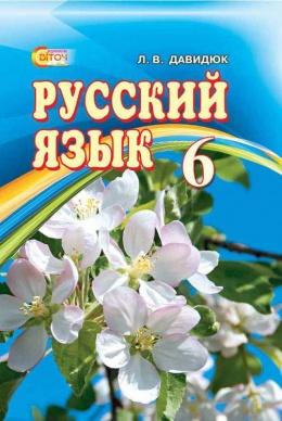 epub старый учебник русский язык 6 класс гдз