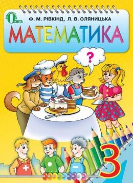 Гдз (відповіді, решебник) математика 3 клас богданович (рус. ).