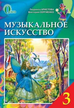 book Ellen Terry, Spheres