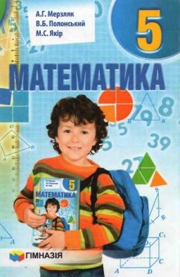 Читать книгу учебник 5 класс математика а.г. мерзляк