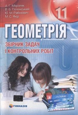 Геометрия учебник 9 апостолова скачать | asexpu | pinterest.