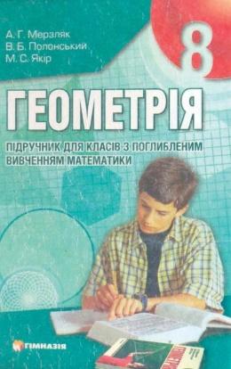 фото геометрия 8 класс