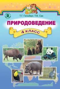 Учебник онлайн по природоведению 4 класс гильберг.