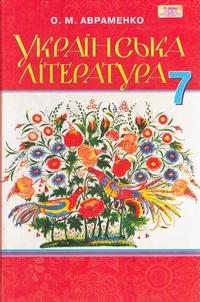 Читать книгу укр мова 7 клас 2015 глазова