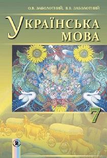 Учебники и тетради 7 класс | книжка з української мови 7 клас.
