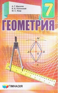 fb2 мерзляк 7 класс алгебра учебник