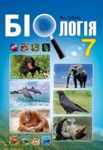 Книгу по биологии 7 класс нова програма.