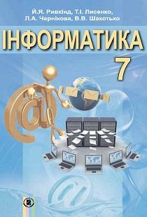 Информатика. 7 класс. Учебник. Фгос семакин и. Г. | купить книгу.