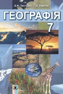 Обложка книги география 7 класс учебник 2015
