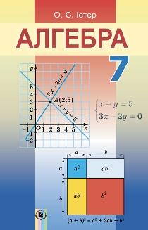 Гдз по алгебре 7 класс