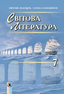 epub электронный учебник литература 7 класс