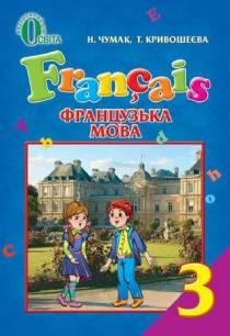 учебник французский язык 2 класс 1 год обучения чумак голуб