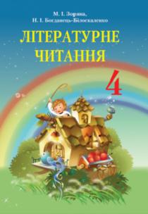 Укр Мова 10 Клас Глазова Учебник