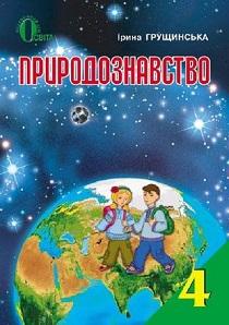Учебник по природоведению 4 класс гильберг читать онлайн.