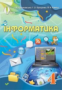 Гдз по информатике за 4 класс ломаковская г. В. , проценко г. В.