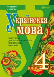 fb2 українська мова 4 клас вашуленко