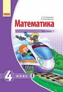 Учебник онлайн 4 класс математика