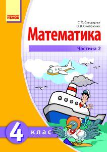 учебник математики 4 класс онлайн