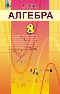 Обложка книги решебник по алгебре 8 класс о с істер 2016