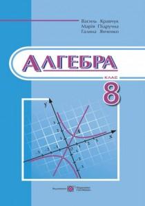 Алгебра Учебник 8 Класс Мордкович Pdf