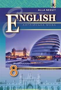 Читать английский 9 класс несвит решебник