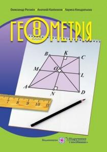 Учебник по геометрии 10 класс билянина
