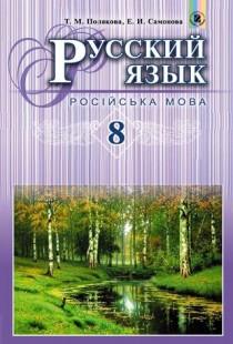 Русский язык 8 класс учебники.