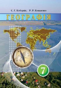 гдз география 8 класс коберник коваленко