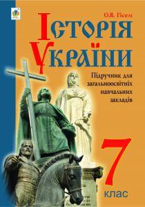 Скачать Историю Украины 7 Класс Гисем на русском