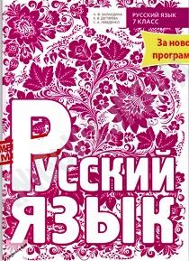 Читать решебник по русскому баландина 7 класс