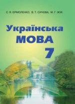 учебник украинского языка 7 класс