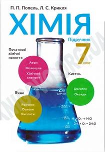 Книга по Математике 5 Класс Истер