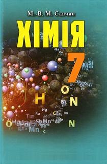 химия 7 класс учебник читать онлайн