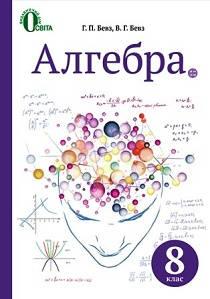 Геометрия учебник для 8 класса бурда, тарасенкова.