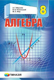 Алгебра 8 класс мерзляк 2016 новая программа.