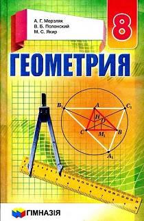 posledniy-zvonok-internet-reshebnik-8-klass-geometriya-merzlyak-pnevmoniya