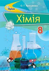 Химия ярошенко.