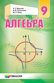 Решебник гдз ответы по алгебре 9 класс дорофеев онлайн.