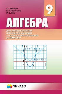 гдз алгебра 9 класс мерзляк учебник
