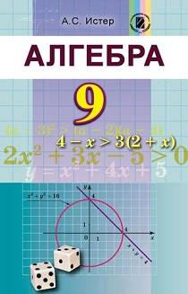 гдз алгебрп 9 класс