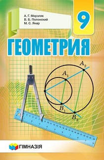учебник геометрия 9 класс апостолова