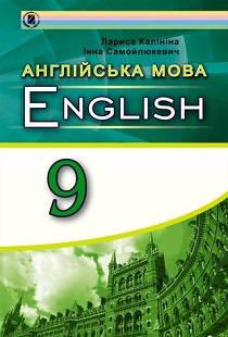 Учебник английский язык 9 класс калинина, самойлюкевич уour.